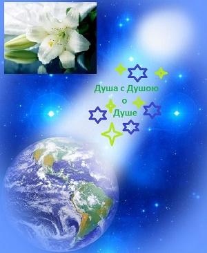 Цветочек и Земля