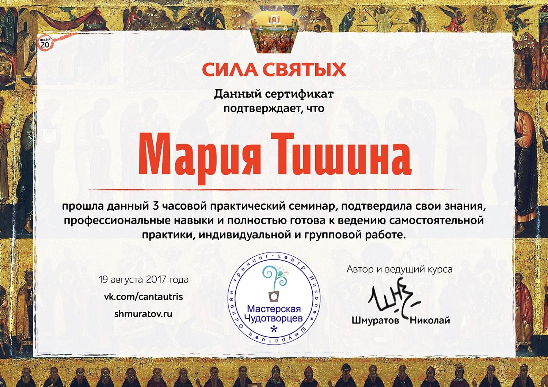 20 Мария Тишина.001